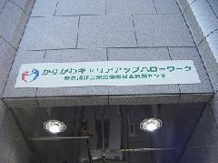 神奈川県相模原市 新施設各種看板製作 デザインから