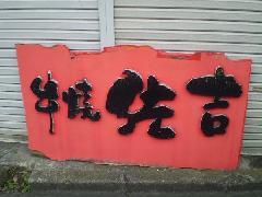 横浜市保土ヶ谷区和田町 カルプ文字 切り文字