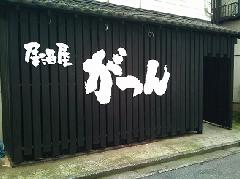 神奈川県相模原市 カルプ文字 切り文字 電飾看板