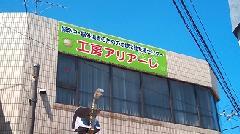神奈川県横浜市旭区 看板・リーフレット・封筒