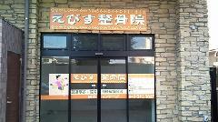 神奈川県横浜市旭区 店舗看板 企画 デザインから