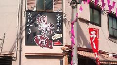 横浜市保土ヶ谷区 松原商店街 鯛焼き屋さん