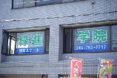 横浜市磯子区原町 根岸駅近く 窓にシート貼り込み