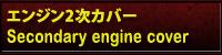 エンジン2次カバー