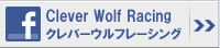 Clever-Wolf-Racing-クレバーウルフレーシング facebook