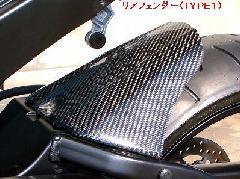 '05〜'08 GSX−R1000 リアフェンダー(タイプ1)<REAR HUGGER TYPE1>【ノーマル比45mmロング】