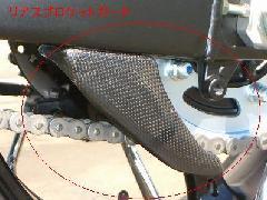 '01〜 GSX−R1000 リアスプロケットガード<REAR SPROCKET GUARD>