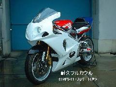 '01〜'02 GSX−R1000 ストリートフルカウル    (左片目)