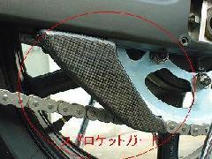 '01〜'03 GSX−750/600 リアスプロケットガード<REAR SPROCKET GUARD>
