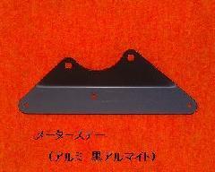 '01〜'03 GSX−750/600 メーターステー