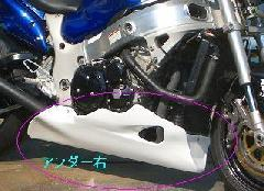〜'07 GSX1300R ハヤブサ アンダーカウル<HAYABUSA LOWER FAIRING>
