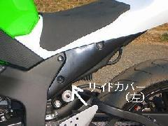 '07〜'08 ZX−6R サイドカバー<SIDE COVER>