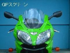 '00〜'03 ZX−9R GPスクリーン