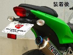 '08〜'12 Ninja 250R フェンダーレスキット<FENDERLESS KIT>
