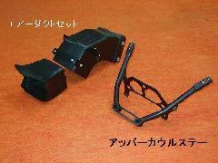 '15〜 YZF-R1 アッパーカウルステー<upper fairing stay>