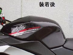 '13〜'17 Ninja 250/Z250 タンクパッド