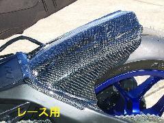 '15〜 YZF-R1 リアフェンダー(レース用)<RACE REAR HUGGER>