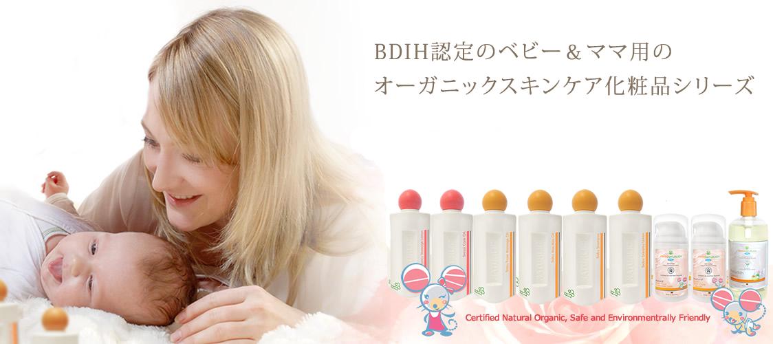 BDIH認定の敏感肌用&ベビー用のオーガニックスキンケア化粧品シリーズ