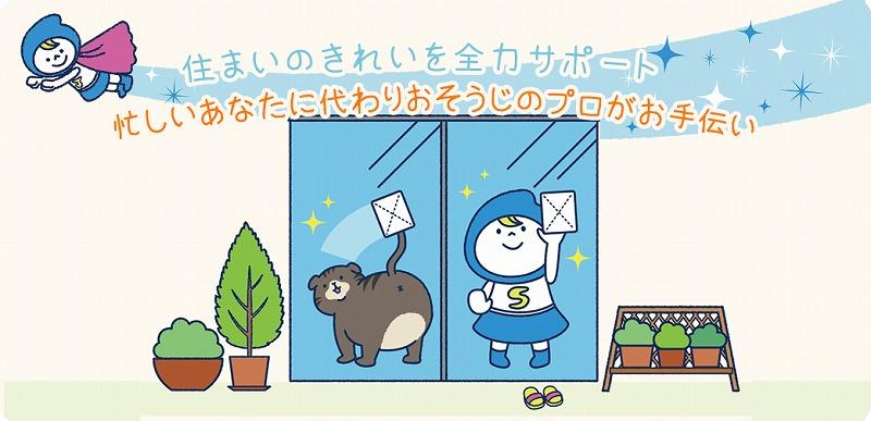 おそうじ本舗 帝塚山店