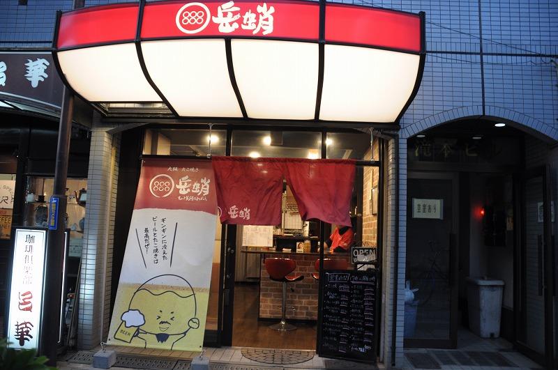岳蛸 ちょっと笑顔のよりどころ店舗外
