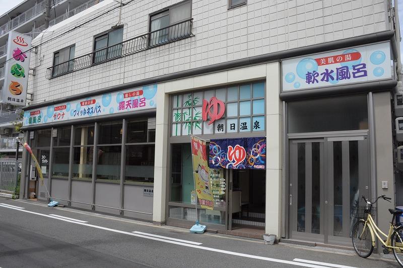 朝日温泉店舗外