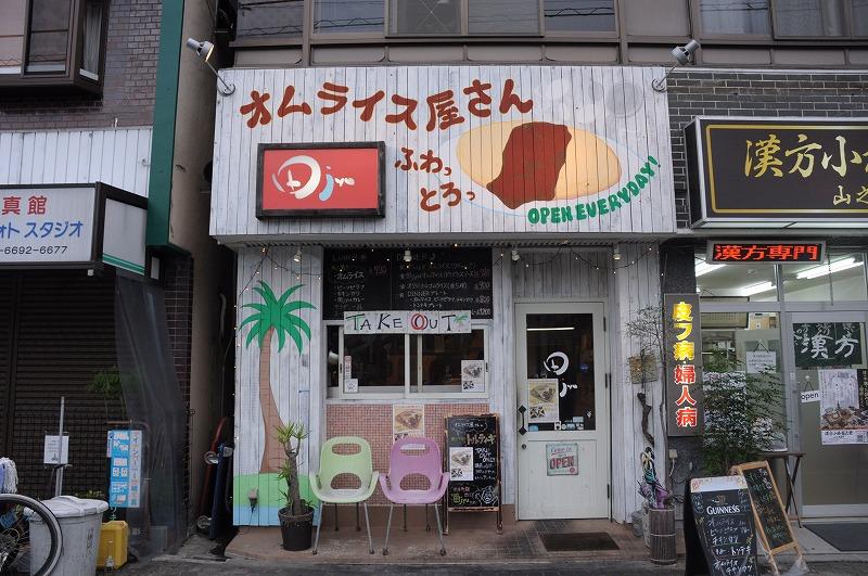 田jyu店舗外