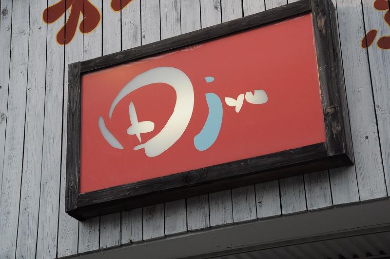 田jyuロゴ
