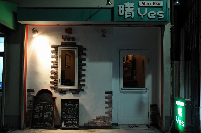 Bar 晴Yes店舗外