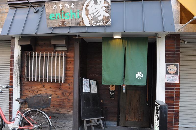 遊食酒場 縁(えにし)店舗外