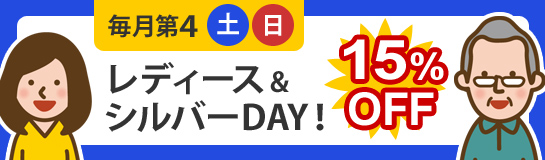 毎月第4土・日 レディース&シルバーDAY! 15%OFF