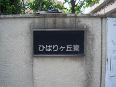 銘板サイン 西東京市