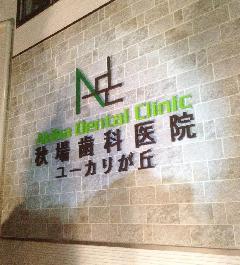 看板 サイン 案内一式 歯科医院 千葉県佐倉市