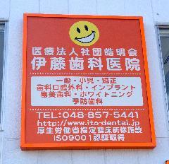 LED行灯サイン 歯科医院 埼玉県さいたま市