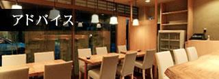 十年前に大阪西天満にて開業の和食料理店です。