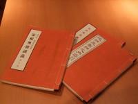 気学、方位学に関する文献は園田真次郎著に依ります。