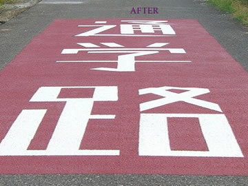 とにかく目立つ色の舗装色にしたい…。