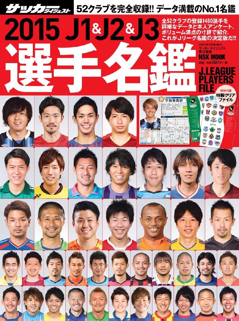 Jリーグ名鑑2015