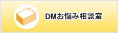 DMお悩み相談室