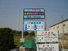 ゴルフ練習場 自立看板 千葉県野田市