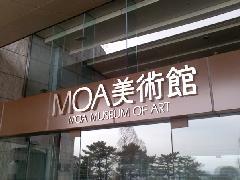 MOA美術館様 看板