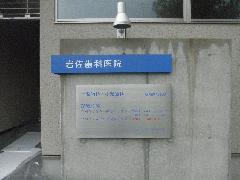 壁面エントランスサイン