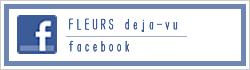FLEURS deja-vu (デジャヴ) Facebookページ