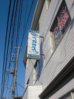 埼玉県入間市袖看板