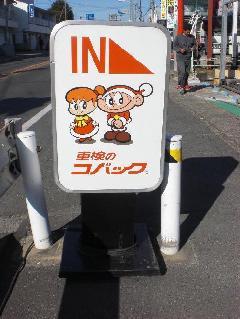 埼玉県さいたま市自動車整備業スタンド看板