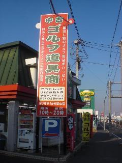 埼玉県狭山市ゴルフ道具販売