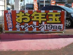 埼玉県鶴ヶ島市自動車整備業横断幕