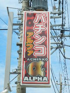 埼玉県狭山市のパチンコ店 袖看板