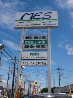 埼玉県狭山市 自動車販売店 ポール看板