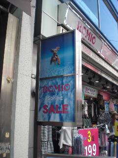 埼玉所沢 カジュアルショップ店 コルトン電飾看板