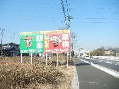 埼玉県鶴ヶ島市の自動車整備業野立て看板